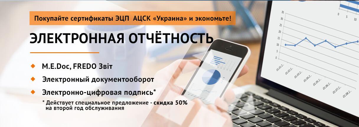 Электронная отчетность киев онлайн тест по 1с бухгалтерия